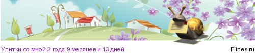~liquid snails~ - Страница 3 1006050