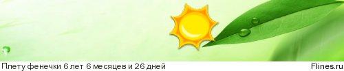 http://flines.ru/timelines/1014612.jpg