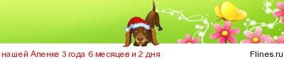 [img]http://flines.ru/timelines/1019853.jpg[/img]