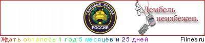 http://flines.ru/timelines/1046524.jpg