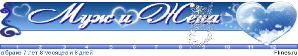Линейки для форумов и блогов, линеечки на рабочий стол - Flines.ru