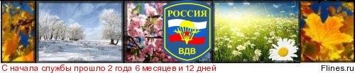 http://flines.ru/timelines/1105367.jpg
