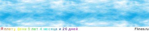 http://flines.ru/timelines/1109098.jpg