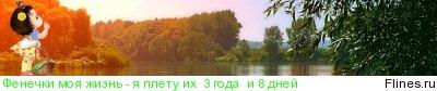 http://flines.ru/timelines/1123239.jpg