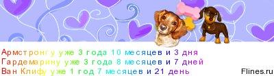 [img]http://flines.ru/timelines/1168551.jpg[/img]