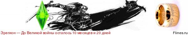flines.ru