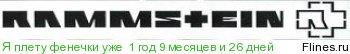 http://flines.ru/timelines/1199404.jpg