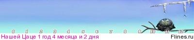 [img]http://flines.ru/timelines/1201956.jpg[/img]