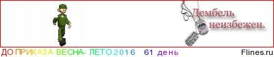 http://flines.ru/timelines/1230929.jpg