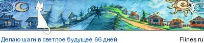 http://flines.ru/timelines/1267063.jpg