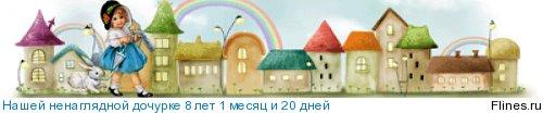 http://flines.ru/timelines/1412682.jpg
