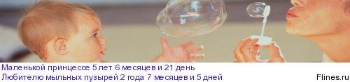 http://flines.ru/timelines/1414025.jpg