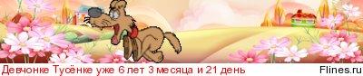 [img]http://flines.ru/timelines/1424401.jpg[/img]