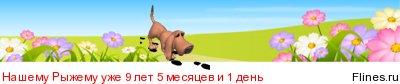 [img]http://flines.ru/timelines/1424402.jpg[/img]