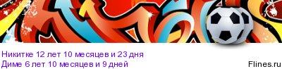 http://flines.ru/timelines/1428779.jpg