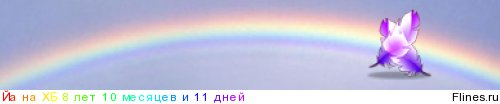 Бесплатные линейки для форумов и блогов, линейки на рабочий стол - Flines.ru