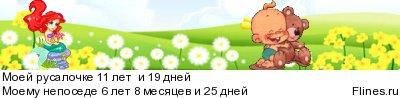 http://flines.ru/timelines/434257.jpg