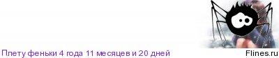 http://flines.ru/timelines/454021.jpg