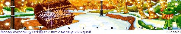http://flines.ru/timelines/512796.jpg