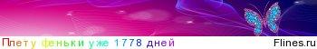 http://flines.ru/timelines/549165.jpg