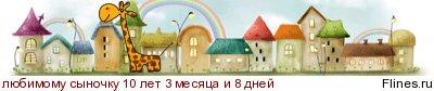 http://flines.ru/timelines/555784.jpg
