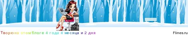 Линейки для форумов - Flines.ru