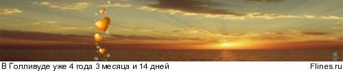 http://flines.ru/timelines/599075.jpg