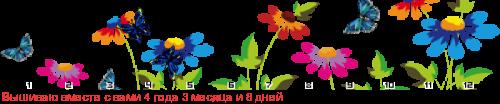 http://flines.ru/timelines/616077.png