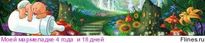http://flines.ru/timelines/725300.jpg