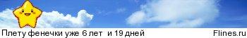 http://flines.ru/timelines/728316.jpg