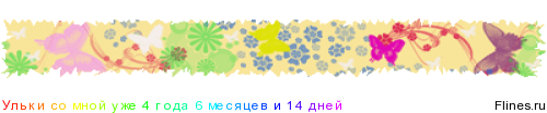 "Фотоконкурс: ""А у нас Новый Год!"" - Страница 3 738436"