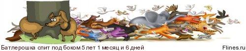 [img]http://flines.ru/timelines/751848.jpg[/img]
