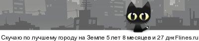 http://flines.ru/timelines/764718.jpg