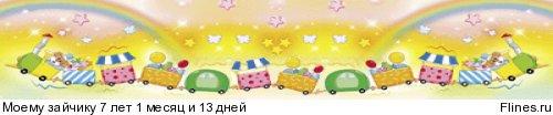 http://flines.ru/timelines/775730.jpg