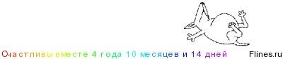 [img]http://flines.ru/timelines/776430.jpg[/img]