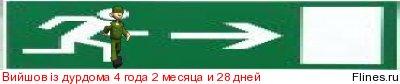 http://flines.ru/timelines/818338.jpg