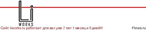 Бесплатные линейки для форумов, линейки на рабочий стол - Flines.ru