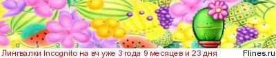 http://flines.ru/timelines/821013.jpg