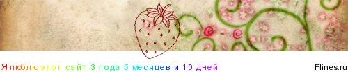 http://flines.ru/timelines/851143.jpg