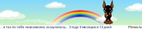 [img]http://flines.ru/timelines/851199.jpg[/img]