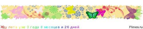 http://flines.ru/timelines/852721.jpg