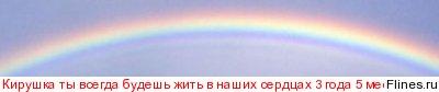 [img]http://flines.ru/timelines/854623.jpg[/img]