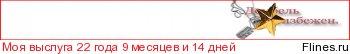 http://flines.ru/timelines/915027.jpg