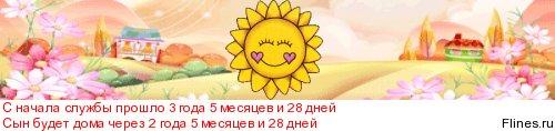 http://flines.ru/timelines/945689.jpg