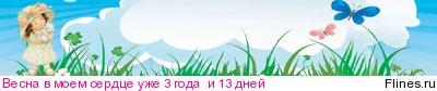 http://flines.ru/timelines/997585.jpg